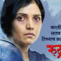 Rudram-Zee Yuva New Marathi Serial