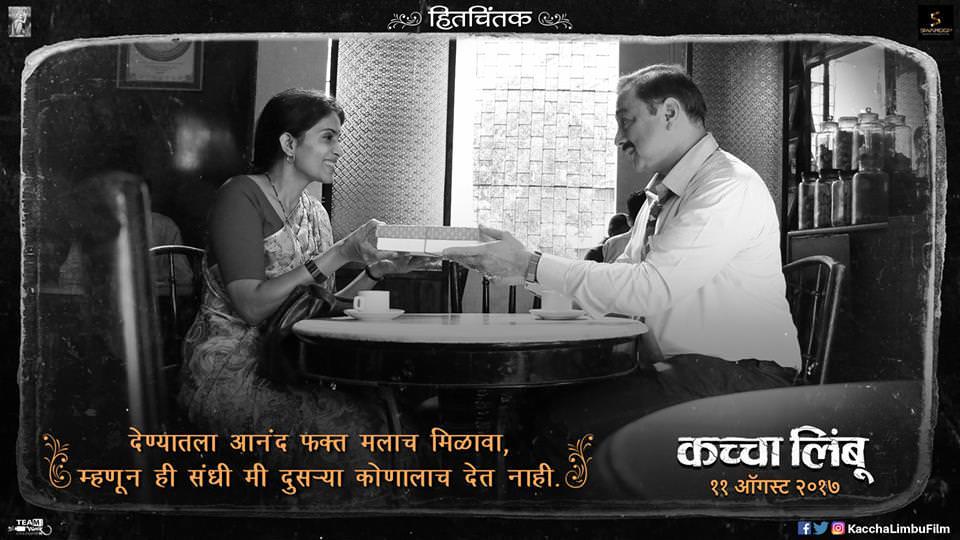 Sonali Kulkarni & Sachin Khedekar Kaccha Limbu