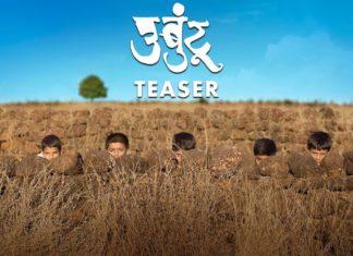 Ubuntu Teaser Marathi Movie
