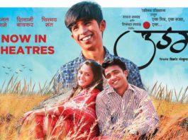Undga Marathi Movie