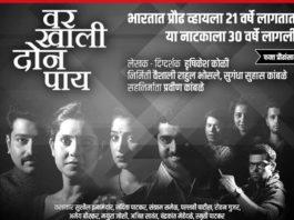 Var Khali Don Pay Marathi natak