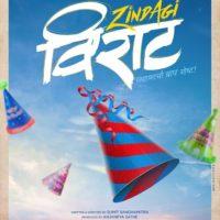 Zindagi VIRAT Marathi Movie First look Poster
