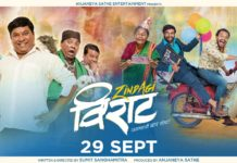 Zindagi Virat Marathi movie
