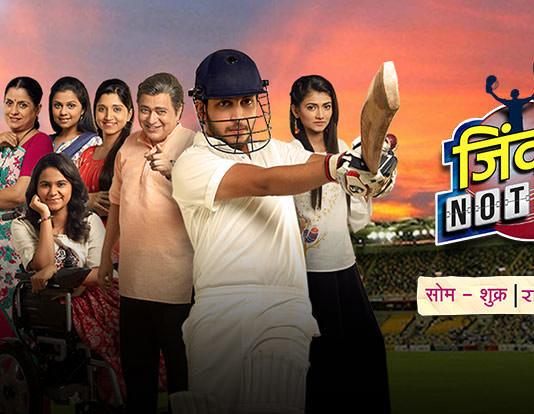 Zindagi not out Zee Yuva New Marathi Tv Serial Cast Actors Wiki