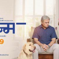 Baapjanma Marathi Film 2017