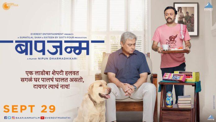 Bapjanma Marathi Movie Cast Story Trailer Wiki ReleaseDate Imdb Photos Sachin Khedekar Pushkaraj Chirputkar Poster