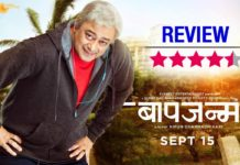 Baapjanma Review Marathi Movie Sachin Khedekar