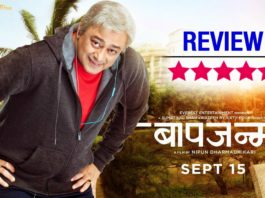 Baapjanma Review Marathi Movie Sachin Khedekar