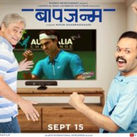 Baapjanma Upcoming Marathi Movie