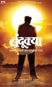 Bandukya Marathi Movie Poster
