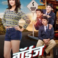 Boyz Marathi Movie Poster