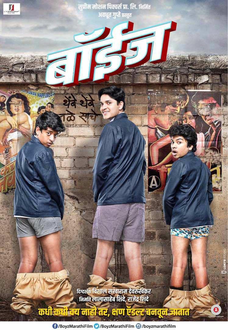 Boyz Marathi Movie Cast Story Trailer Release Date Wiki -4466
