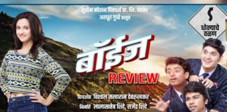Boyz Review Marathi Movie