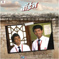Dhungya Dhairya - Boyz Movie