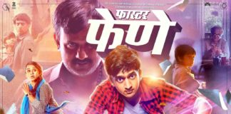 Faster Fene Marathi Movie Cast Wiki Trailer Imdb Release Date Actress