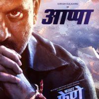Girish Kulkarni as Aappa - Faster Fene