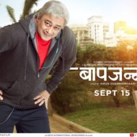 Sachin Khdekar - Baapjanma Marathi Movie