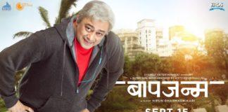 Sachin Khdekar - Baapjanma Marathi Movie