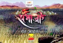 Sambhaji Zee Marathi New Serial