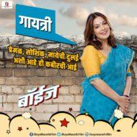Shilpa Tulaskar as Gayatri - Boyz Movie