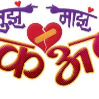 Tuja Maja Breakup Zee Marathi