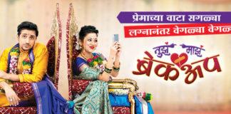 Tuza Maza Breakup Zee Marathi Serial