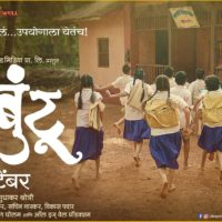 Ubuntu (2017) - Marathi Movie Cast Wiki Trailer Release Date Photos Poster