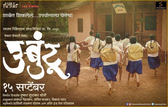 Ubuntu (2017) - Marathi Movie Cast Wiki Trailer Release Date Photos Poster