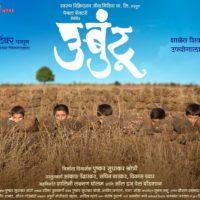 Ubuntu Marathi Movie