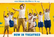 Ubuntu Marathi Movie Review