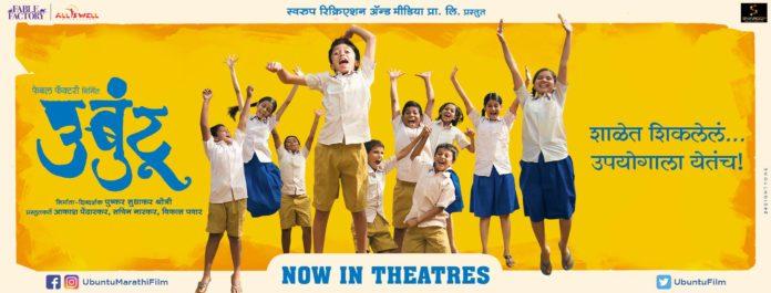 Ubuntu Marathi Movie Review