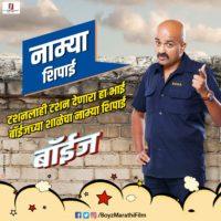Vaibhav Mangale as Namya Shipai - Boyz