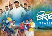 zindagi VIRAT teaser marathi Movie