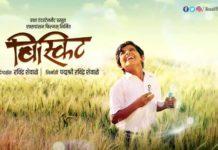 Biscuit Marathi Movie