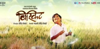 Biscuit Marathi Movie