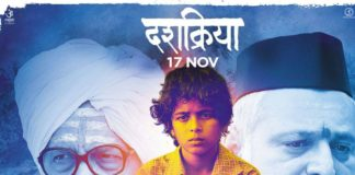 Dashkriya Marathi Movie