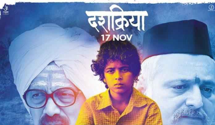 Dashkriya Marathi Movie