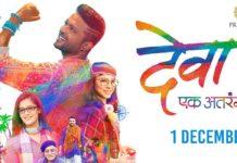 Deva Marathi Movie