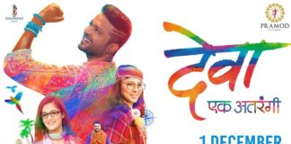 Deva Marathi Movie
