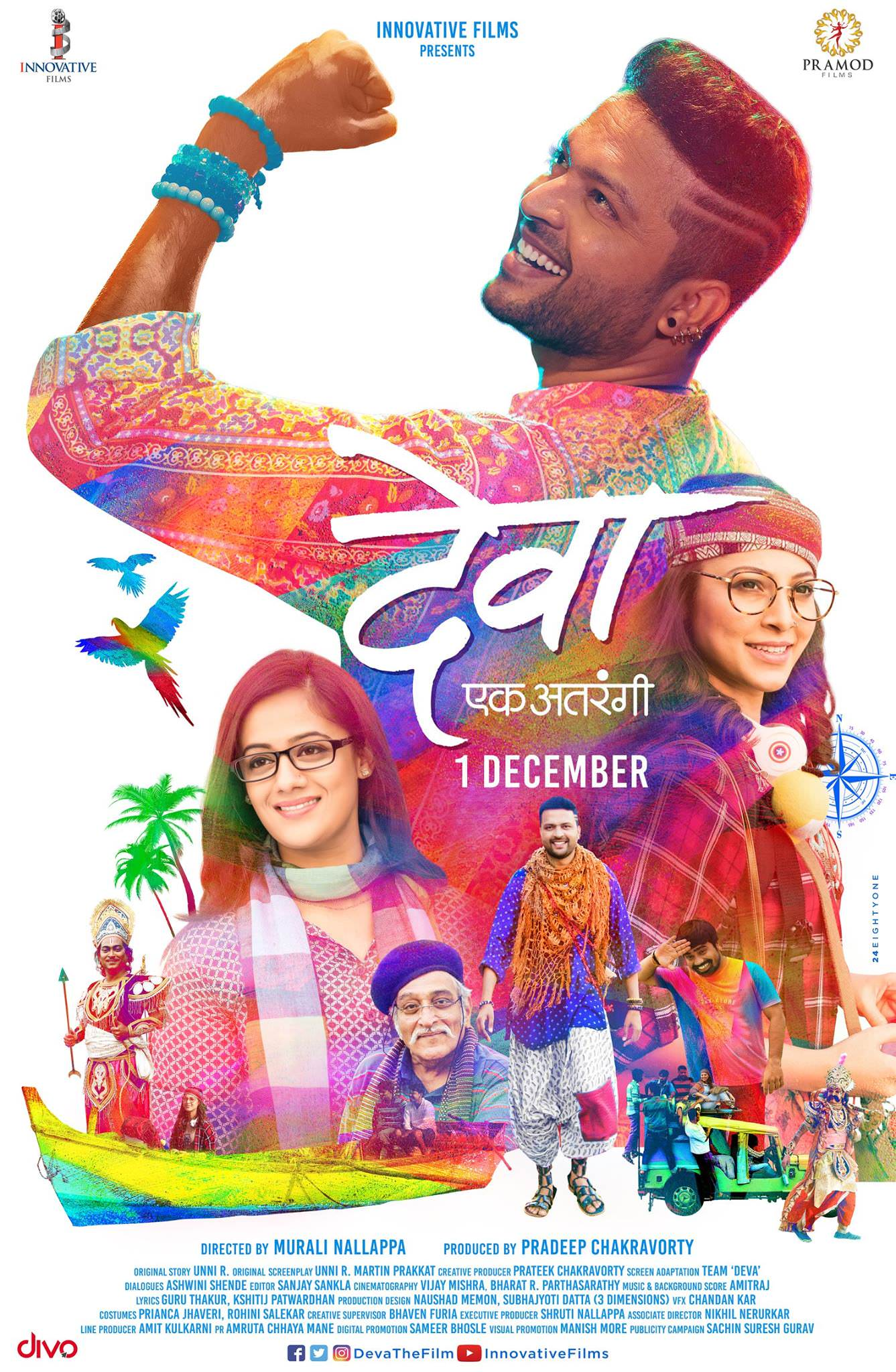 Deva (2017) - Marathi Movie Cast Wiki Trailer Release Date