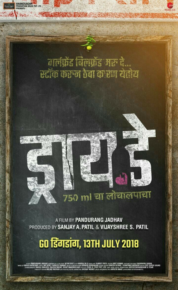 Dry Day (2018) - Marathi Movie Cast Story Release Date Actress Actor