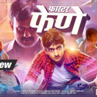 Faster Fene Review - Marathi Movie