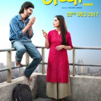Gachchi Marathi Movie Poster