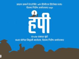 Hampi Marathi Movie