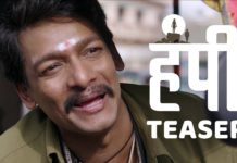 Hampi Teaser Marathi Movie
