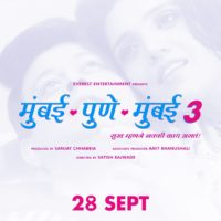 Mumbai Pune Mumbai 3 Marathi Movie Trailer