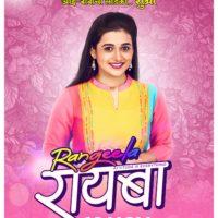 Radhika Muthukumar as Shubhra Rangeela Rayaba Movie Actress