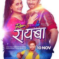 Rangeela Rayabaa Poster