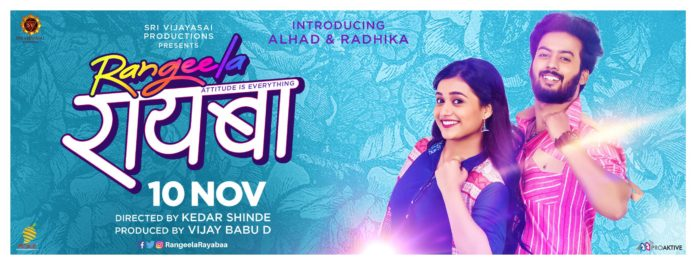 Rangila Rayaba Marathi Movie