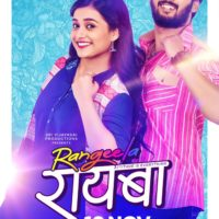 Rangila Rayaba Marathi Movie Poster